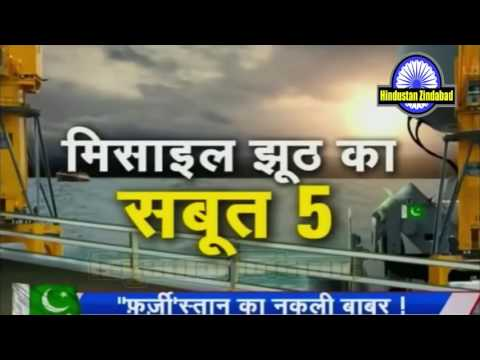 Pakistan Newer Campare Indian Missile Technology / पाकिस्तान का परमाणु लैस बाबर मिसाइल फेल
