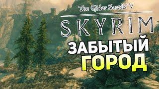 Skyrim The Forgotten City — ЗАБЫТЫЙ ГОРОД! НОВАЯ ИСТОРИЯ!