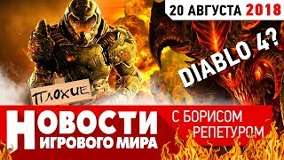ПЛОХИЕ НОВОСТИ: DIABLO 4, GAMESCOM, DOOM ETERNAL, РОССИЯ В CYBERPUNK 2077 И НОВЫЙ JAGGED ALLIANCE