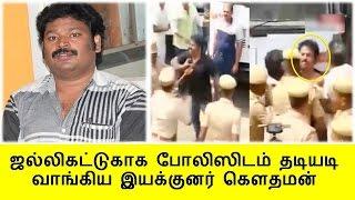 போலிஸிடம் தடியடி வாங்கிய இயக்குனர் கௌதமன் | Lathi Charge On Director Gowthaman During Protest