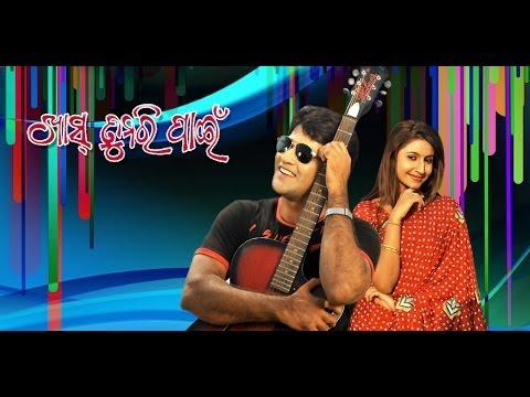 Odia Film | Khas Tumari Pain | E Shrabana...
