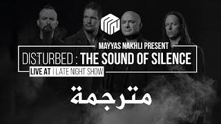 Disturbed - The Sound Of Silence (Live At Late Night Show/CONAN) [Lyrics  ] مترجم