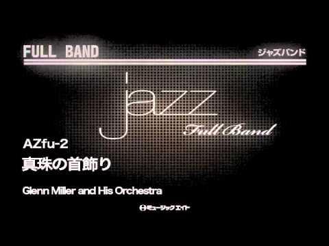 《ジャズフルバンド》真珠の首飾り/Glenn Miller and His Orchestra