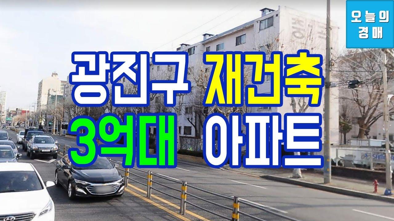 소액투자 광진구 재건축아파트♥중곡동,군자역,대원외고학군◀오늘의경매 부동산강의