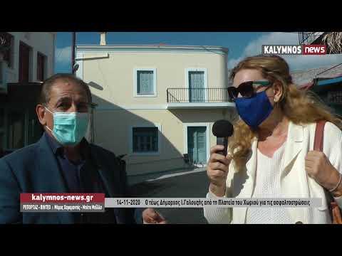 14-11-2020 Ο τέως Δήμαρχος Ι.Γαλουζής από τη Πλατεία του Χωριού για τις ασφαλτοστρώσεις