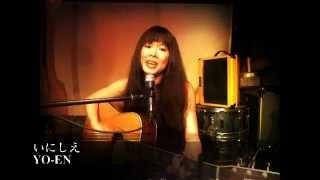 日暮しの「いにしえ」を歌ってみました。 Recorded on 12/07/20 - Captu...