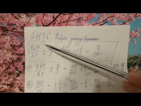 1176 математика 6 класс. Деление умножение сложение дробей примеры. Найдите значение выражения