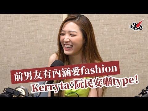 前男友有內涵愛fashion Kerryta:阮民安嗰type!