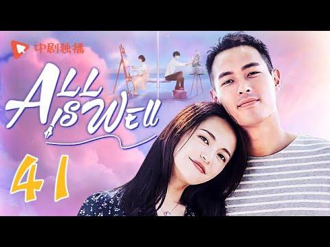 ENG SUB   All is Well – EP 41 [Yao Chen, Ni Dahong, Guo Jingfei]
