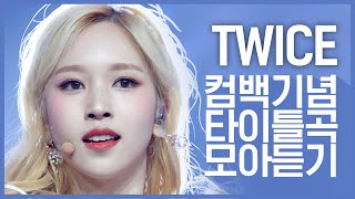 [컴백기념] 'TWICE(트와이스)'의 타이틀곡 모아듣기