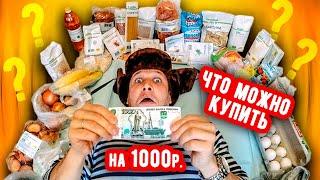 Что можно КУПИТЬ на 1000 рублей в России 2019 год ШОК ЦЕНЫ