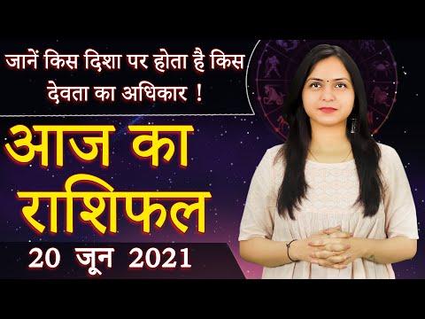 Aaj Ka Rashifal | 20 June 2021 | आज का राशिफल | Rashi Bhavishya | Dainik Rashifal | Horoscope Today