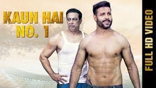 KAUN HAI NO 1 (Full ) | VINOD KUMAR ft. VINDU DARA SINGH | Latest Punjabi Songs 2018