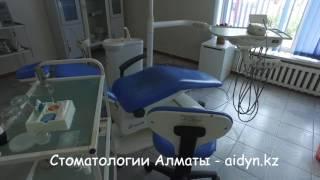 Стоматология - Сервис Дентал Алматы | aidyn.kz(, 2017-05-30T14:46:27.000Z)