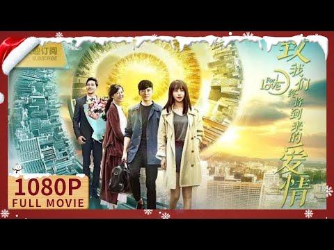 【1080P Chi-Eng SUB】《致我们终将到来的爱情/For Love》面包与爱情,你选择哪一个?( 李菲儿 / 立威廉 / 黄宥明 / 李金铭 / 杜海涛)