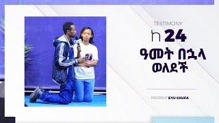 Download lagu 854 ተዓምራት! የ24 ዓመት መካንነት...  || Prophet Eyu Chufa