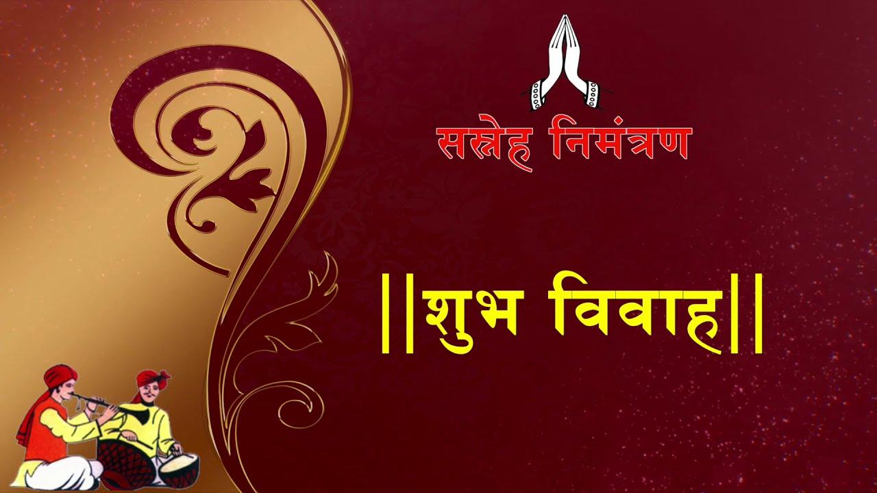 Casual Uniform Download 43 Card Design Marathi Wedding Invitation Card Background Hd