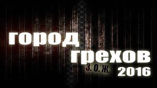 Город Грехов 2016