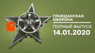 Гражданская оборона – выпуск от 14.01.2020