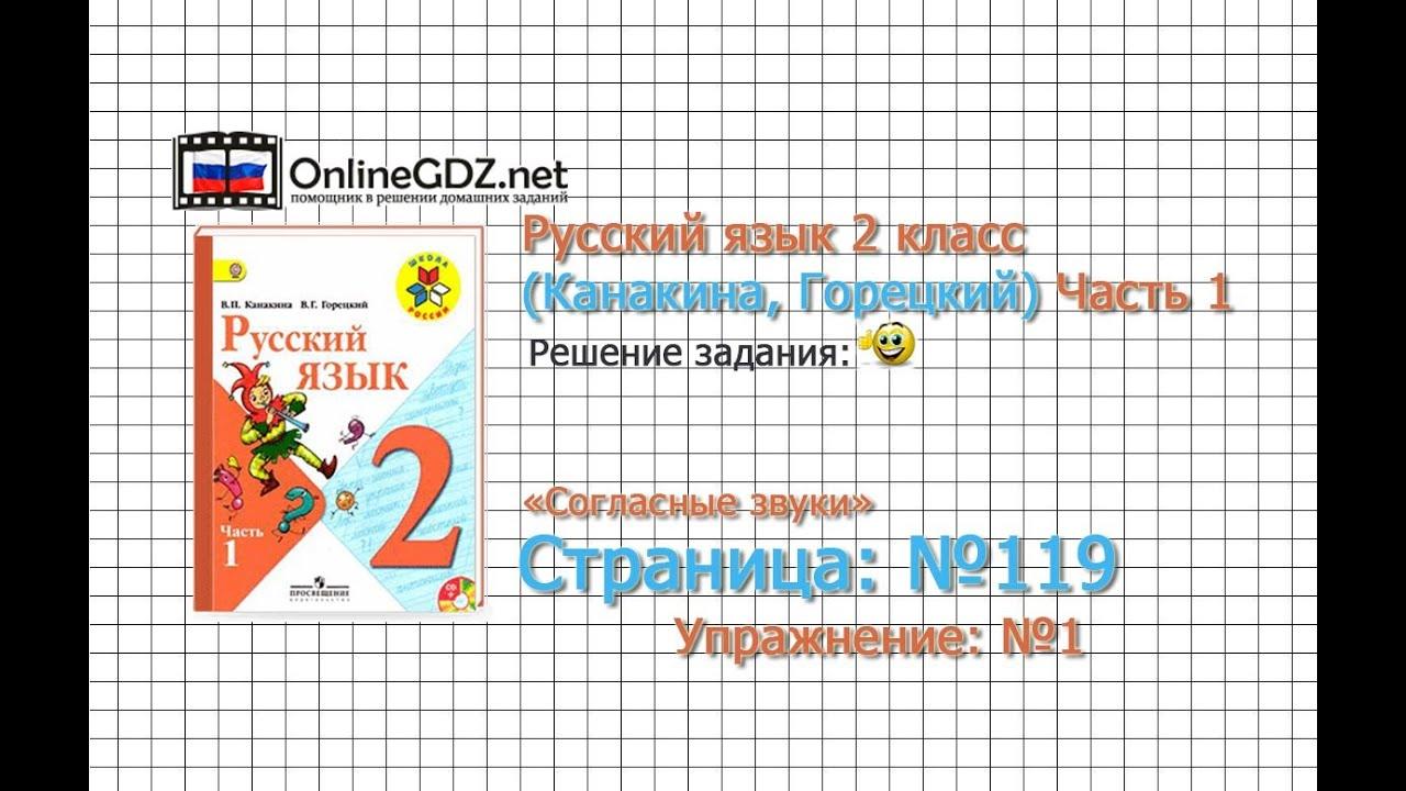 Русский язык 2 класс учебник канакина стр 119 текст задания прочитать