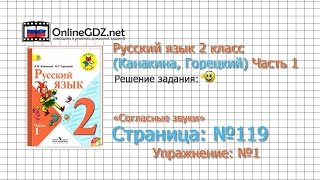 страница 119 Упражнение 1 «Согласные звуки» - Русский язык 2 класс (Канакина, Горецкий) Часть 1