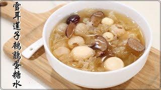【雪耳蓮子鵪鶉蛋糖水】這個週末,煮鍋糖水滋潤一下吧~ | White Fungus Lotus Seed u0026 Quail Eggs Sweet Soup