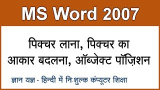 MS Word 2007 in Hindi / Urdu : Inserting Picture \u0026 Changing Position Of Objects - 5