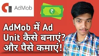 How To Generate Ad Unit ID In AdMob Account [Hindi]