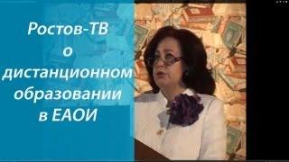 Ростов-ТВ о дистанционном образовании в ЕАОИ