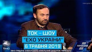 """Ток-шоу """"Ехо України"""" від 6 травня 2019 року"""