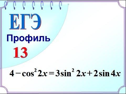 ЕГЭ Задание 13 Однородное уравнение второй степени