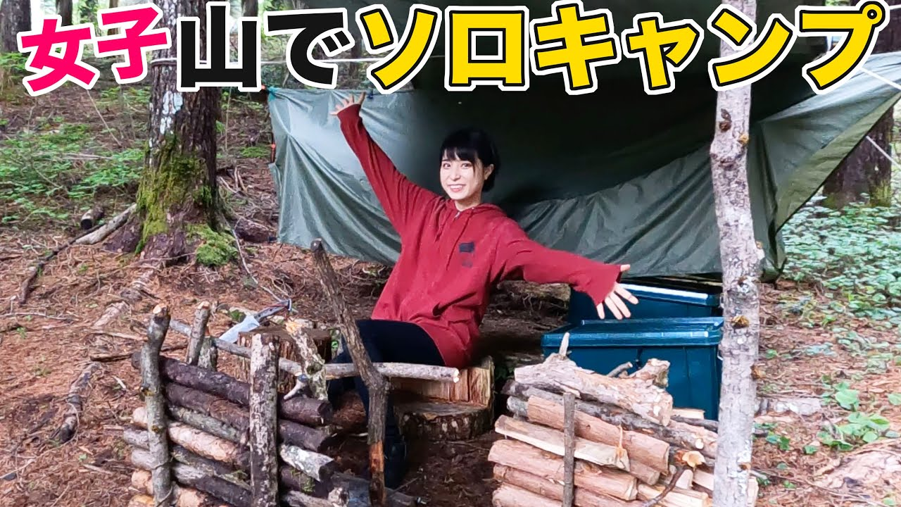 【女子ソロキャン①】買った山でのキャンプがハードで楽しい!ブッシュクラフト設営するよ!【Bushcraft Overnight】