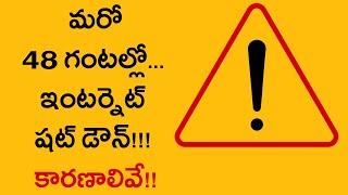 Global Internet Shutdown Likely Over Next 48 Hours 48 గంటల్లో ఇంటర్నెట్ షట్ డౌన్..! | Oneindia