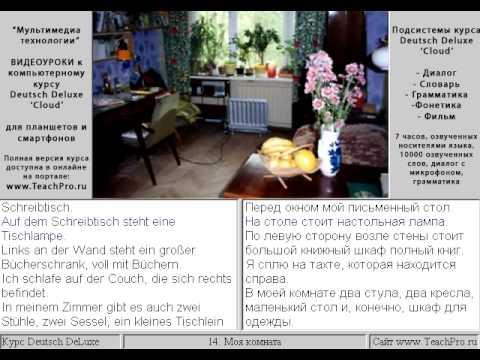 Тема 14  Моя комната
