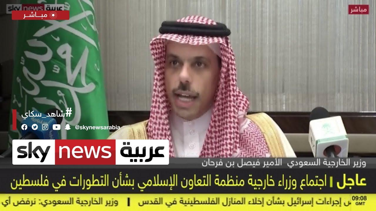 وزير الخارجية السعودي: يجب استئناف المفاوضات سعيا لحل القضية الفلسطينية  - نشر قبل 5 ساعة
