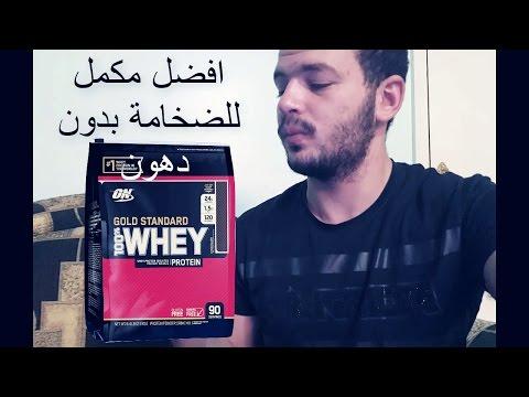 فوائد واي بروتين | وطريقة استعماله| Whey Protein