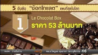 5 อันดับ ช็อกโกแลต แพงที่สุดในโลก