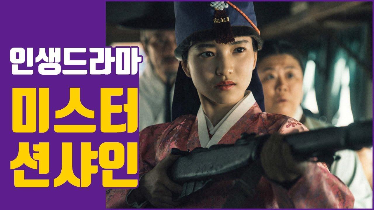 인생드라마 리뷰. 미스터 션샤인 / 불꽃을 사랑하는 방법