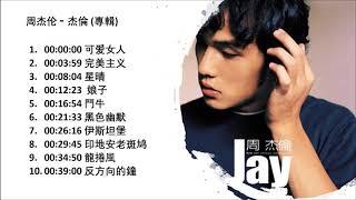 No Ad 周杰伦 杰伦 (2000專輯) Jay Chou  Zhou Jie Lun Full Album 周杰伦精选Jay Chou Collection