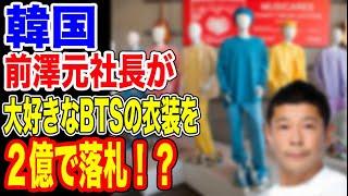 🇰🇷前澤氏が大好きなBTSの衣装を高額落札!!…【韓国ニュース:韓国の反応】