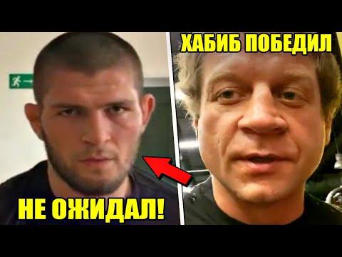 ВАУУУ! Емельяненко сделал заявление ХАБИБУ! Конор сделал предложение девушке!