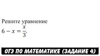 Решите уравнение 6-x=x/3. | ОГЭ 2017 | ЗАДАНИЕ 4 | ШКОЛА ПИФАГОРА