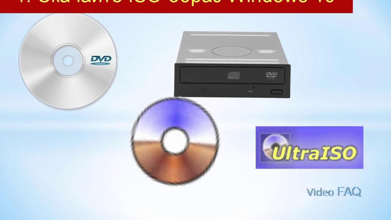 Как сделать cd загрузочным фото 183