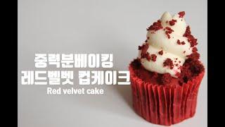 크리스마스 케이크 레드벨벳 케이크 만들기, 레드벨벳 컵…