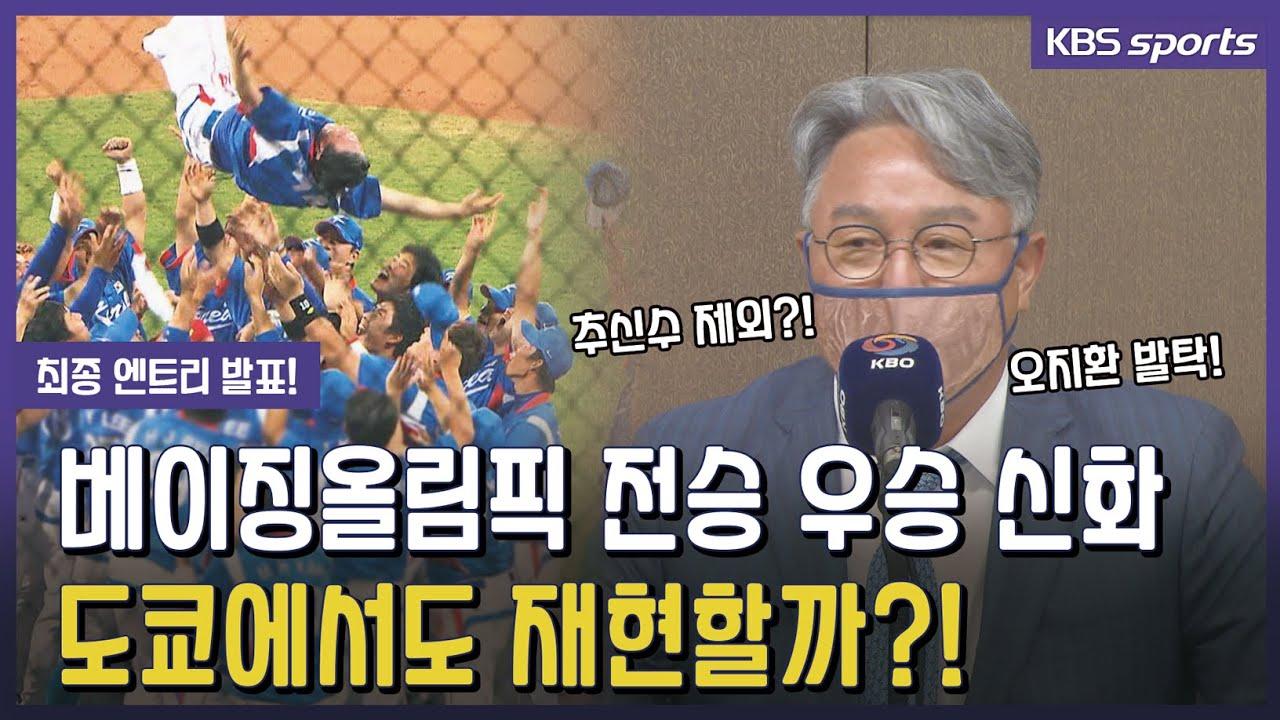 야구대표팀 엔트리 발표! 엔트리 선정 과정과 이유는?