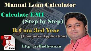 Кредит EMI - ручний розрахунок | B.com 3-й рік - комп'ютерні програми в бізнесі