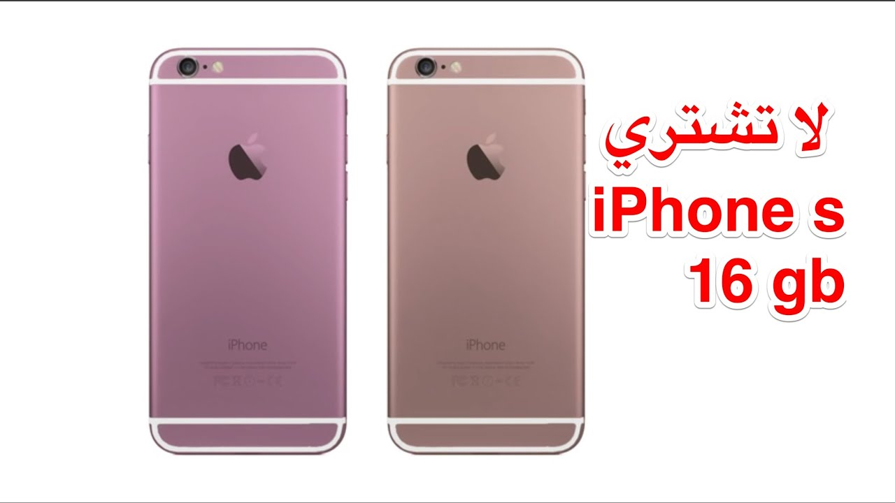 when is the iphone 6s coming out نصيحة لا تشتري ايفون iphone 6s 20595