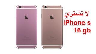 نصيحة لا تشتري ايفون iphone 6S