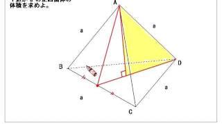 正四面体の体積の求め方 (1)