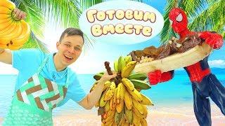Видео Рецепты для детей. Банановый десерт от Человека паука